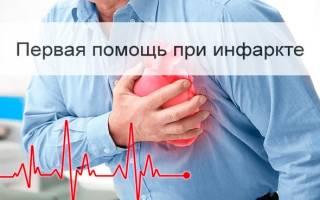 Инфаркт миокарда что делать до приезда скорой
