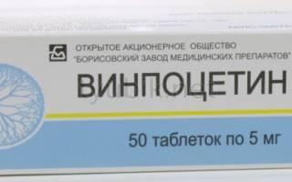 Винпоцетин что за лекарство