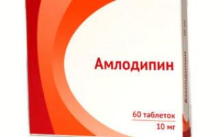 Амлодипин от гипертонии
