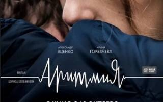 Аритмия кино 2017