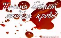 Если кровь разжижена что происходит с давлением