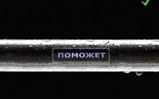 Герметик от протечки воды под давлением