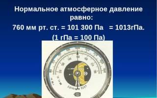 7 атмосфер давление