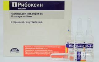 Для чего рибоксин внутривенно