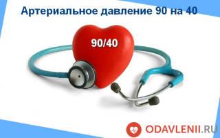Давление человека 90 на 40