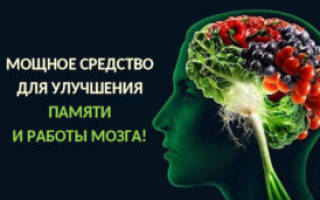 Для памяти и работы мозга взрослым лекарство