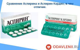 Аспирин и аспирин кардио разница