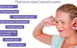 Высокое давление шум в голове что делать как лечить