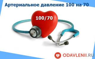 Давление 100 на 70 а пульс 100