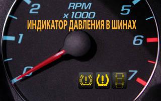 Индикатор уровня давления в шинах