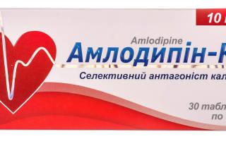 Импортные аналоги амлодипина