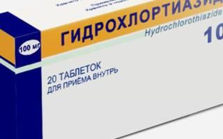 Гидрохлортиазид при давлении
