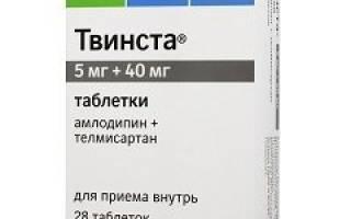 Twynsta инструкция этого лекарства