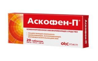 Аскофен п повышает или понижает давление